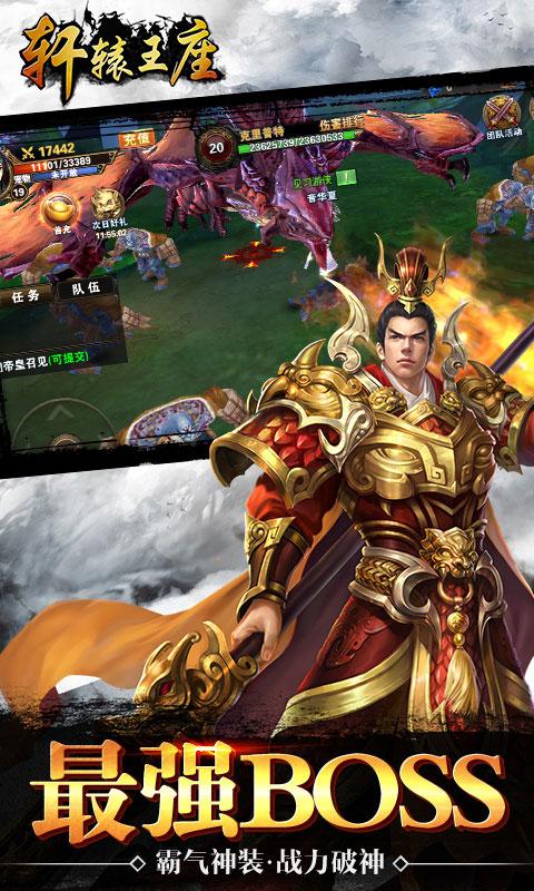 轩辕王座变态版截图