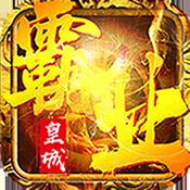 不充钱升vip的游戏推荐皇城霸业