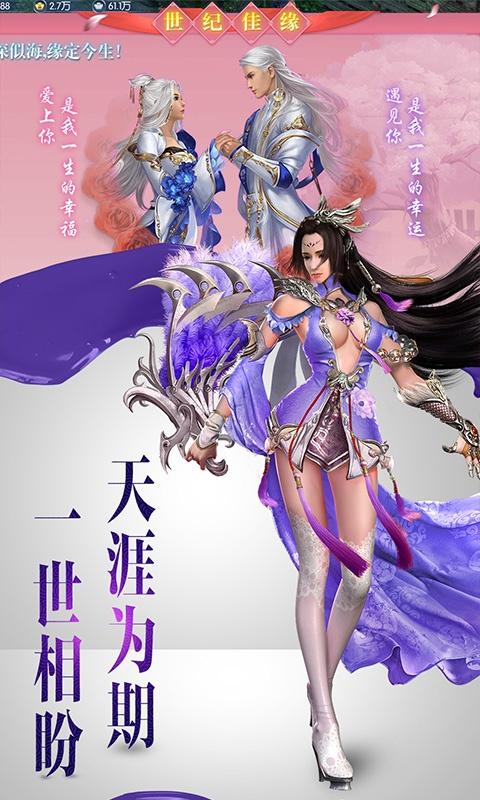 幻世唐门星耀版游戏截图2