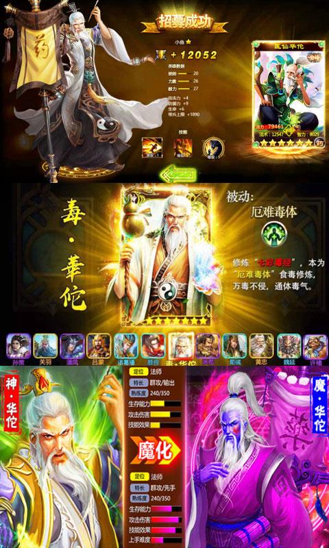 毒王华佗传海量版游戏截图1