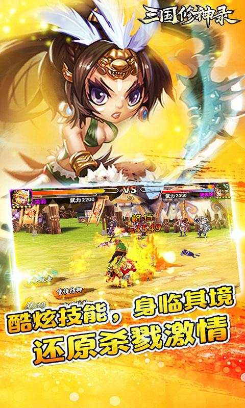 三国修神录豪华版游戏截图5
