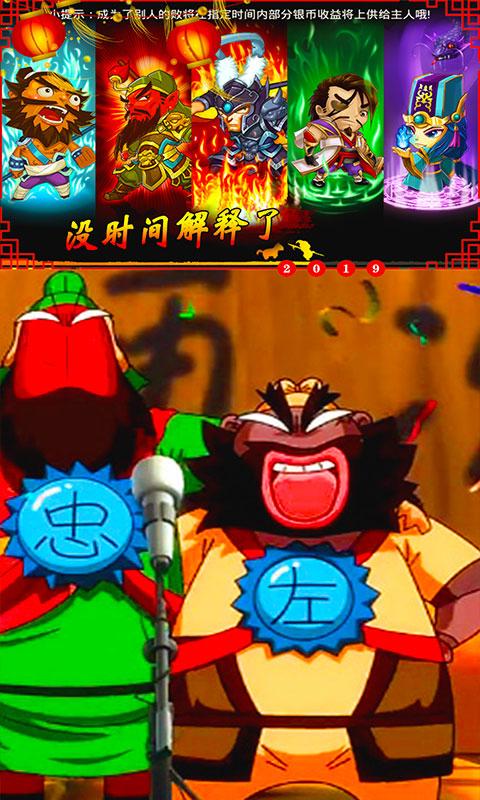 Q版刘关张福利版变态版截图