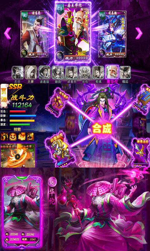 毒王华佗传海量版游戏截图2