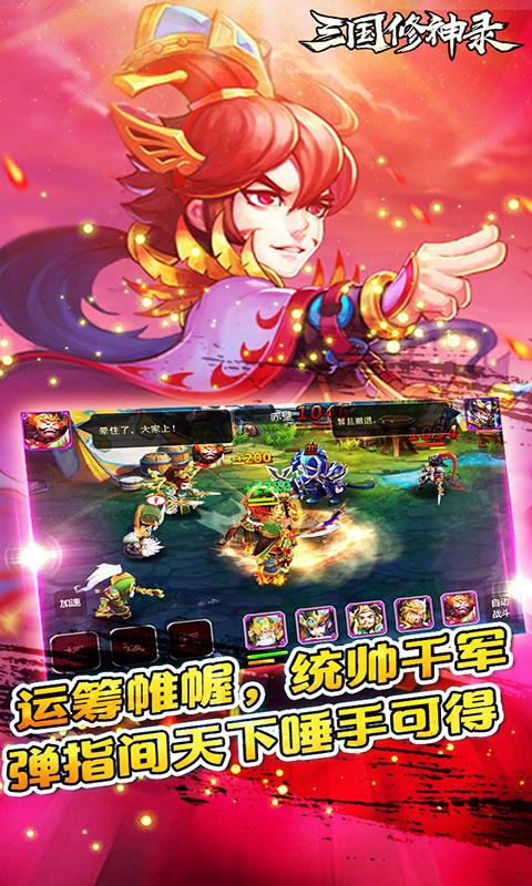 三国修神录豪华版游戏截图4