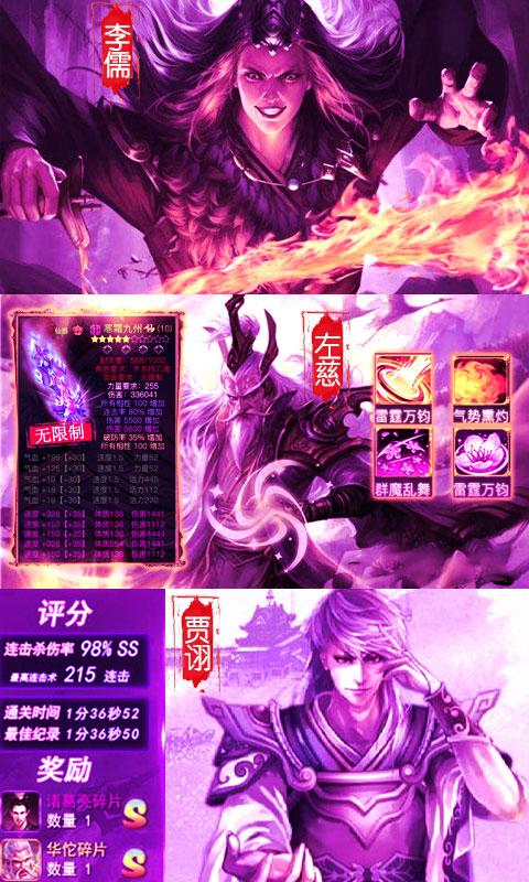 毒王华佗传海量版游戏截图5