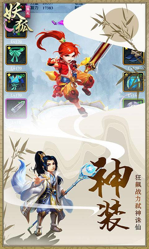 妖狐:缘起满级VIP变态版手游