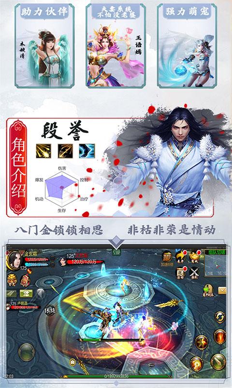天龙新春版变态版截图