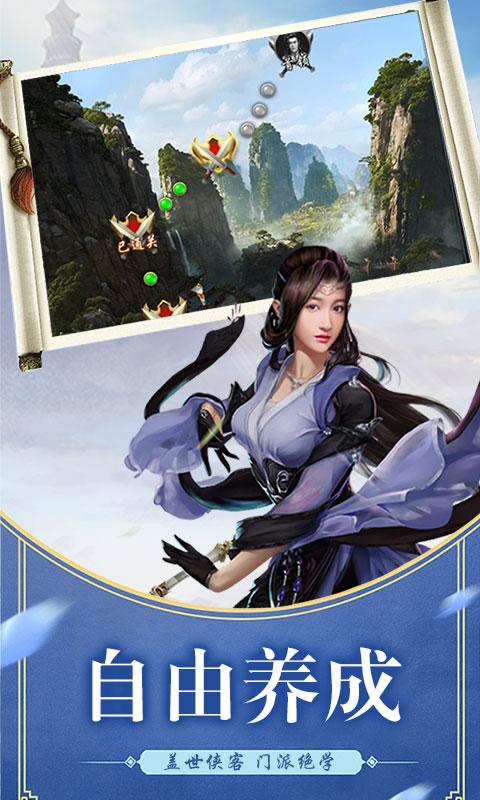 胡来江湖高爆版变态版截图