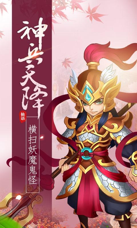 梦幻仙语仙兽版变态版截图