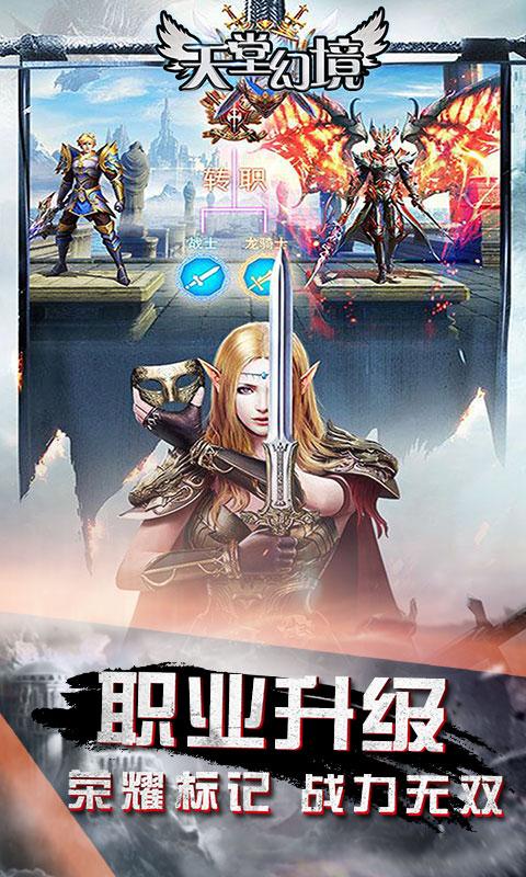 天堂幻境超爆版变态版截图