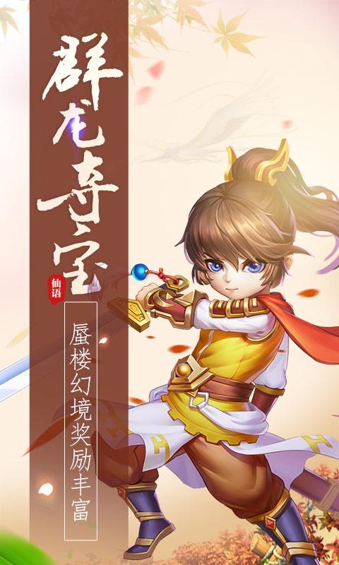 梦幻仙语仙兽版游戏截图3