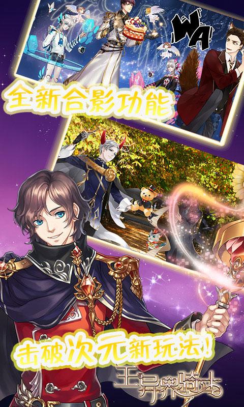 王与异界骑士变态版截图