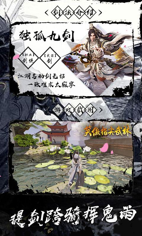 笑傲:指尖武林游戏截图3