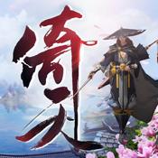 倚天:逍遥情缘变态版
