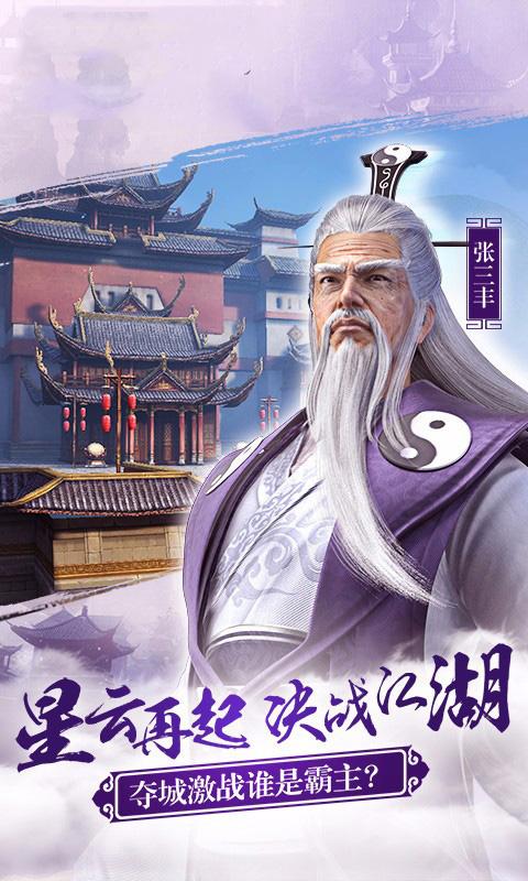 倚天:逍遥情缘变态版截图
