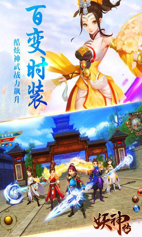 妖神传说之影妖飞升版变态版截图