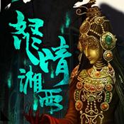 耐玩的二次元手游推荐盗墓:湘西尸王