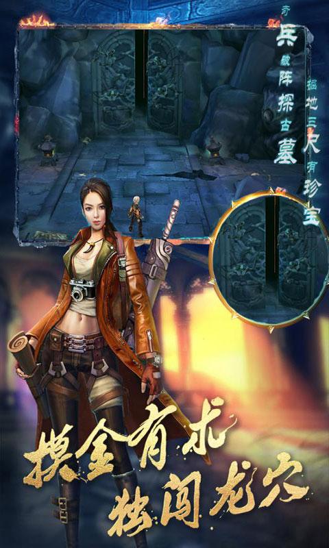 盗墓:湘西尸王变态版截图