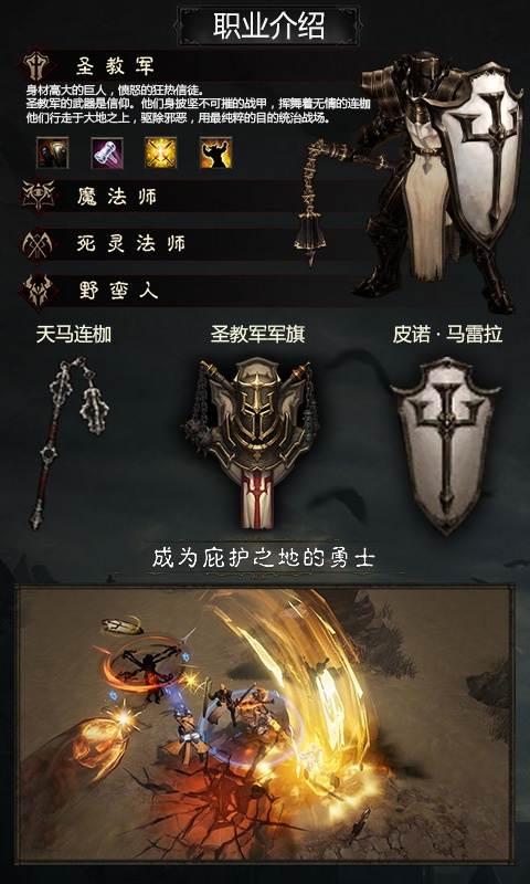 暗黑:不朽神变态版截图