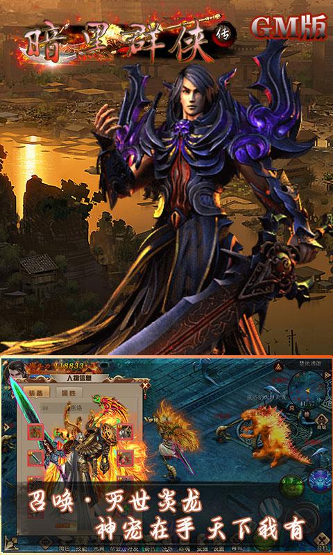 暗黑群侠传GM版游戏截图3