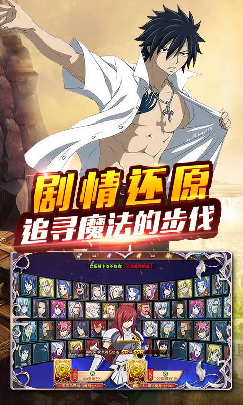 妖尾2-魔导少年星耀版游戏截图4