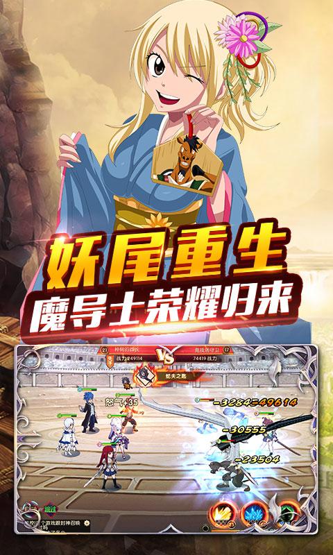 妖尾2-魔导少年星耀版游戏截图1