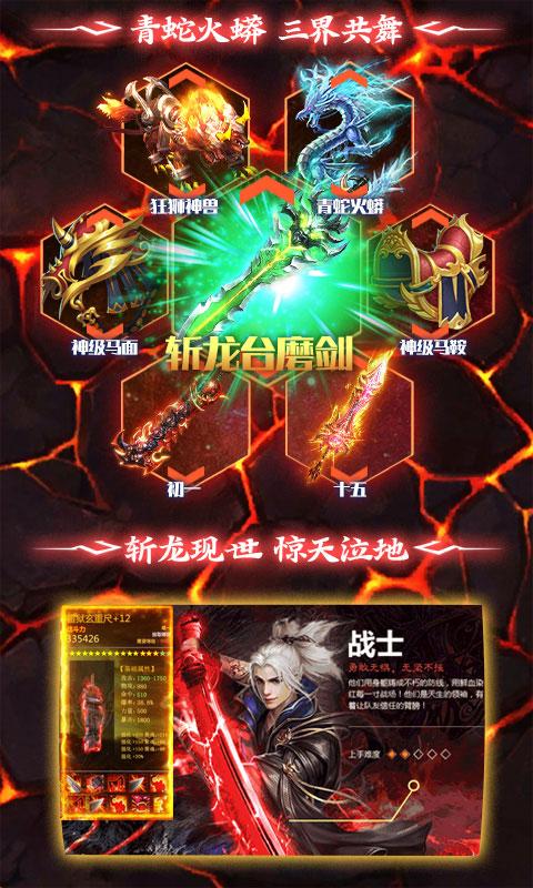 剑来:武神境变态版截图