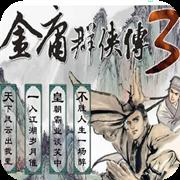 不联网的武侠游戏推荐2:金庸群侠传3