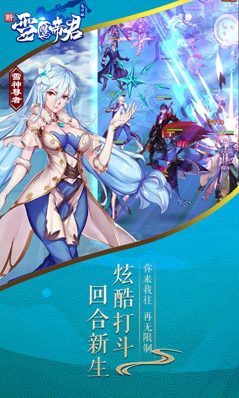 雪鹰帝君-飞升版游戏截图2