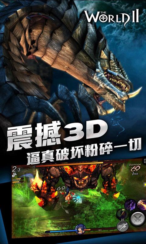 世界2:怪物猎人变态版截图