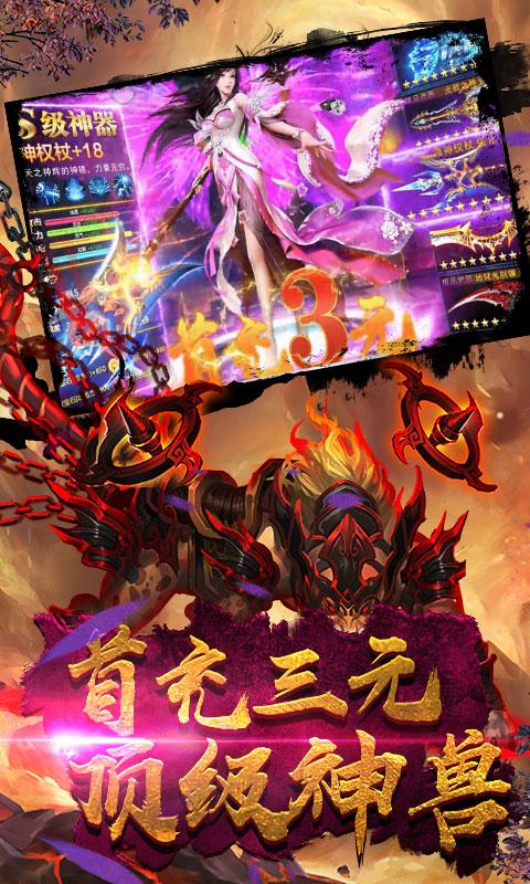 荣耀西游游戏截图3