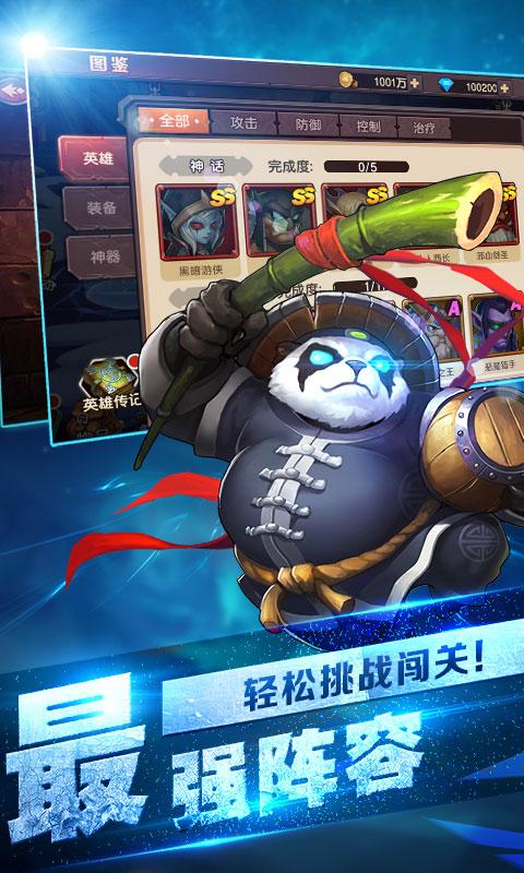 新刀塔英雄GM版游戏截图4