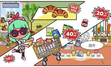 米加小镇:商店游戏截图5