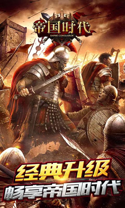 帝国时代:征服者变态版截图