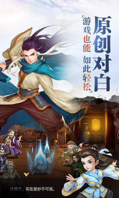 真江湖商城版游戏截图4