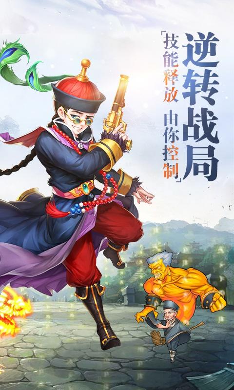 真江湖商城版游戏截图3