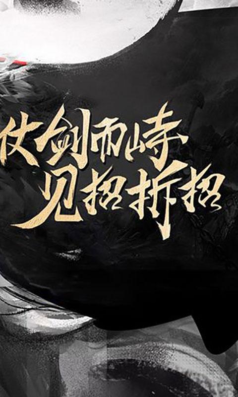 墨香江湖-至臻版变态版截图