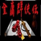 三国群英传2金庸群侠传