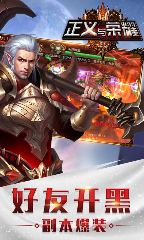 正义与荣耀至尊版游戏截图3