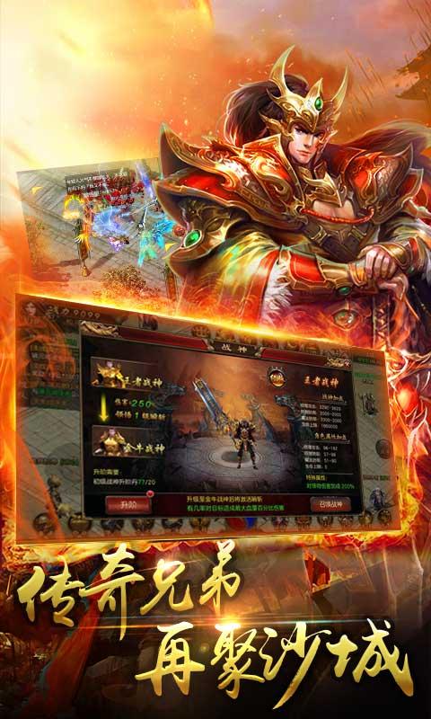 灭神单职业游戏截图2