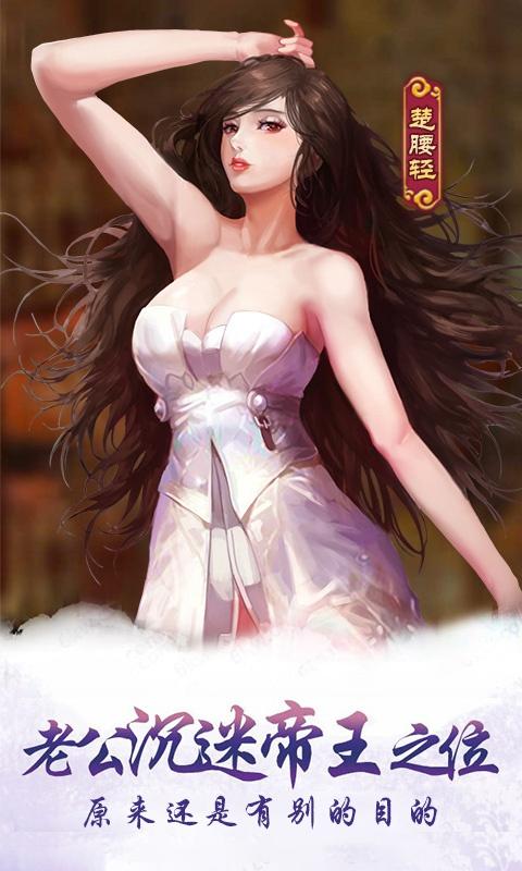 清宫传:臣妾不要游戏截图5