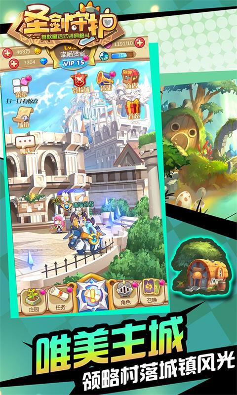 圣剑守护GM版游戏截图4