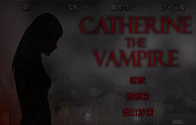 吸血鬼凯瑟琳游戏截图4