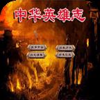 三国群英传2中华英雄传