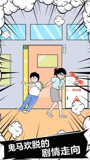 中国式熊孩子游戏截图3