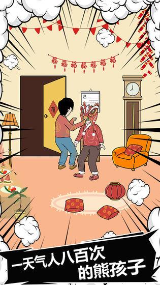 中国式熊孩子游戏截图2