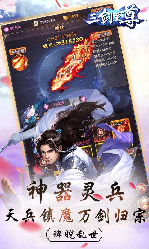 三剑至尊豪华版游戏截图3