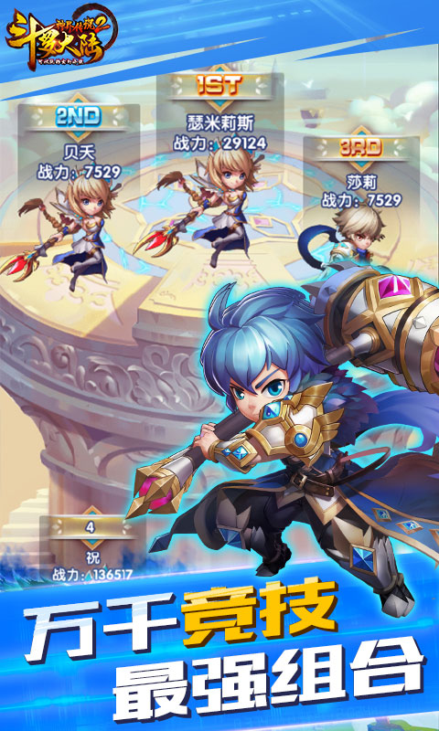 斗罗大陆神界传说2游戏截图