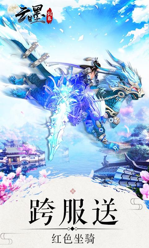 云墨剑舞游戏截图3
