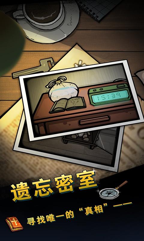遗忘密室游戏截图3